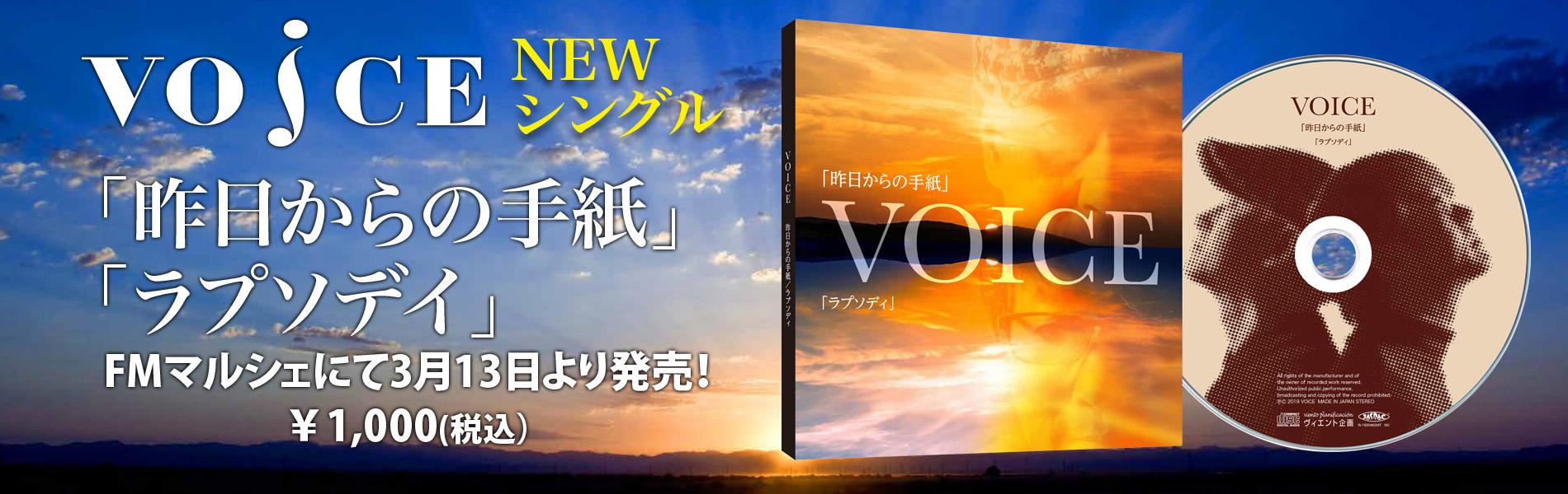 NEW シングル発売
