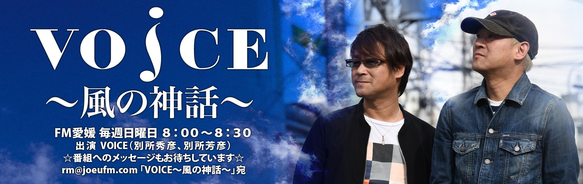 VOICE 〜風の神話〜